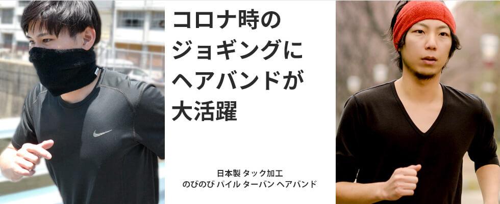 コロナ時のジョギングにヘアバンドが大活躍 日本製 タック加工 のびのび パイル ターバン ヘアバンド