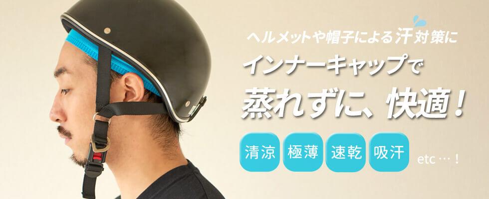 ヘルメットや帽子による汗対策に。インナーキャップで蒸れずに快適!清涼、極薄、速乾、吸汗など機能性抜群です。