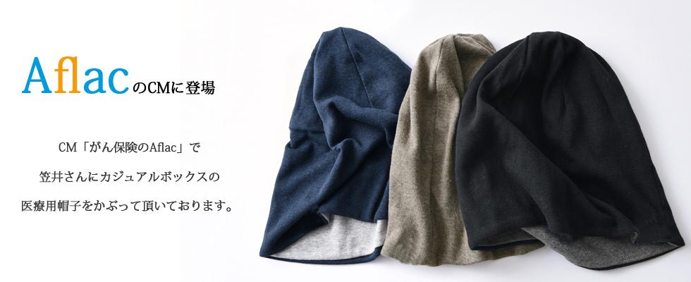 アフラック 笠井さん 医療用帽子