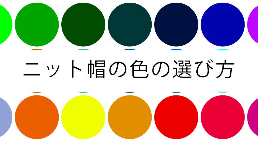 ニット帽の色の選び方
