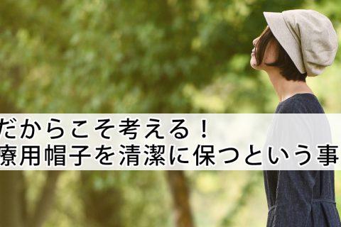 今だからこそ考える!医療用帽子を清潔に保つということ