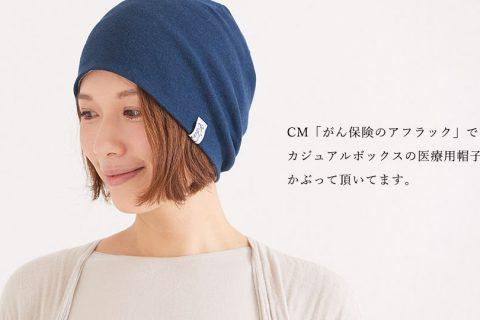 CM「がん保険のアフラック」でカジュアルボックスの医療用帽子をかぶって頂いています
