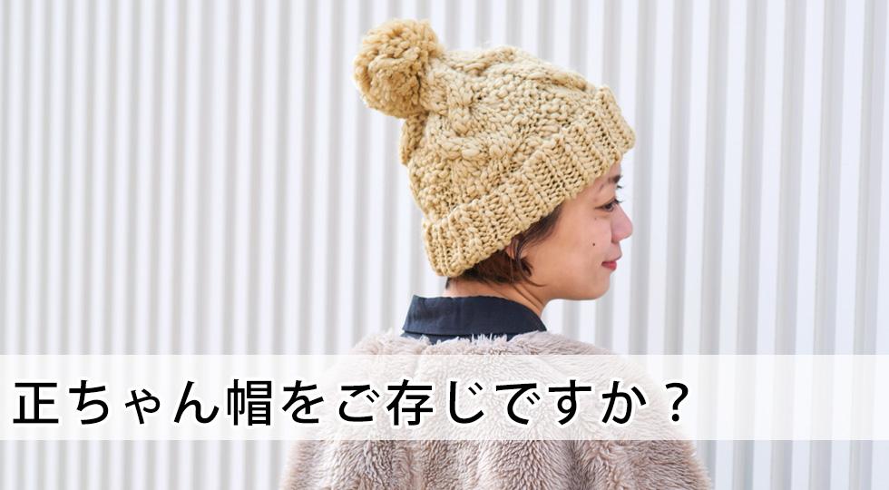 正ちゃん帽をご存じですか?