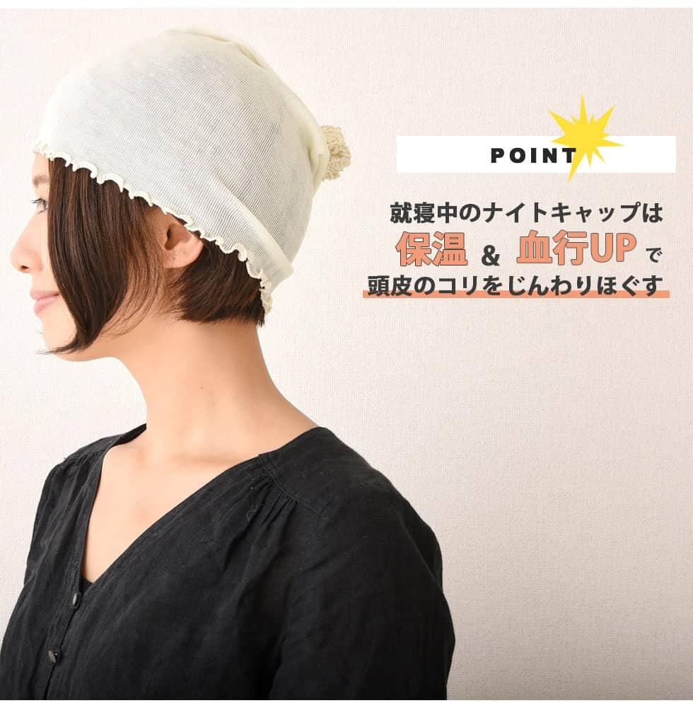 ポイント1 就寝中のナイトキャップは保温&血行アップで頭皮のコリをじんわりほぐす