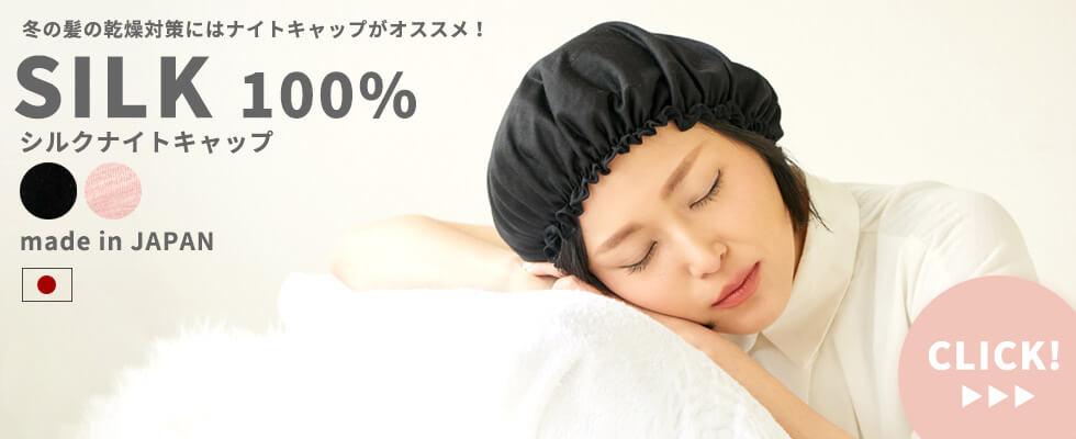 冬の髪の乾燥対策にはナイトキャップがおすすめ