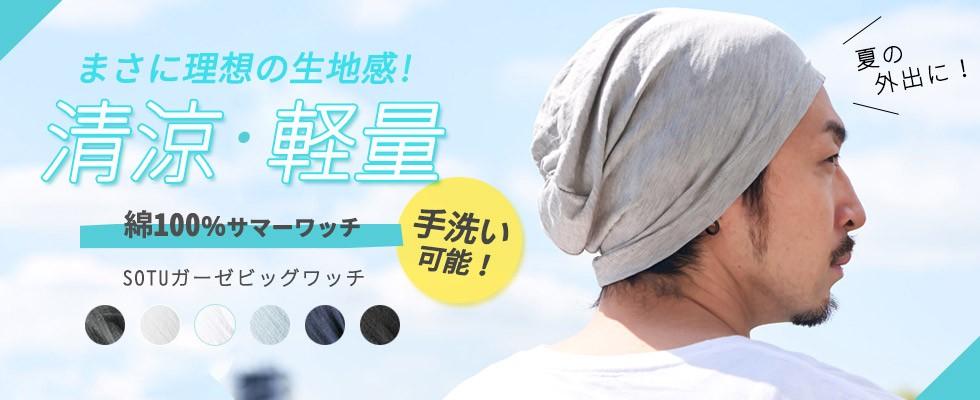 おすすめのサマーニット帽1 まさに理想の生地感!清涼・軽量!綿100%のサマーワッチ。手洗い可能です。