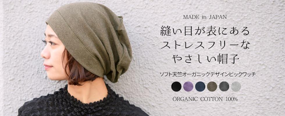 縫い目が表にある。ストレスフリーなやさしい帽子