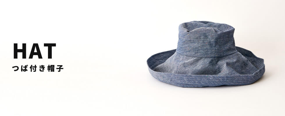 つば付き帽子