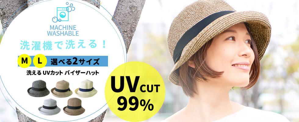 おすすめのUVカットアイテム1 洗える UVカット バイザーハット