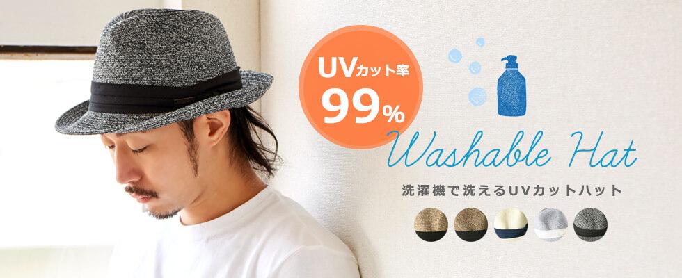 おすすめのUVカットアイテム2 洗える UVカット ハット