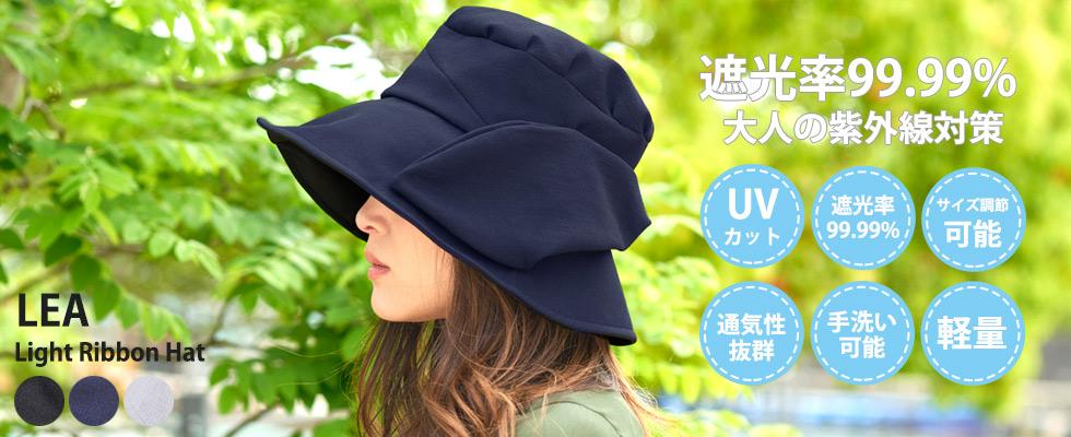 おすすめの紫外線対策帽子1 遮光率99.99% 大人の紫外線対策 「UVカット」「遮蔽率99.99%」「サイズ調節可能」「通気性抜群」「手洗い可能」「軽量」