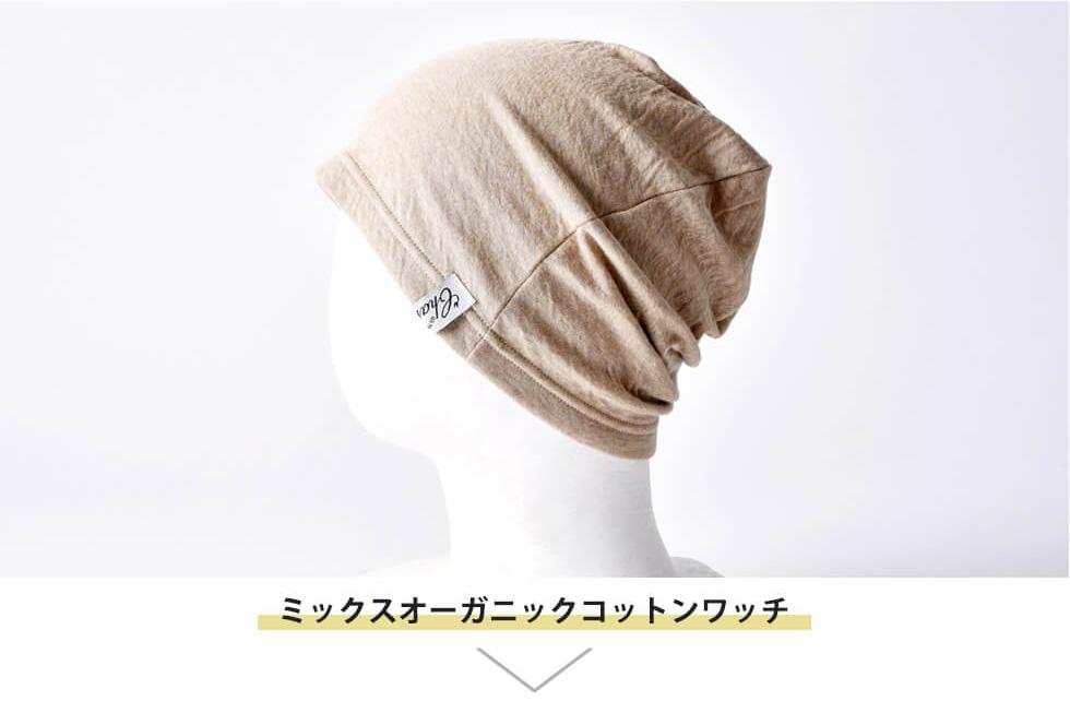 薄くて通気性抜群 お肌にも優しいオーガニック帽子