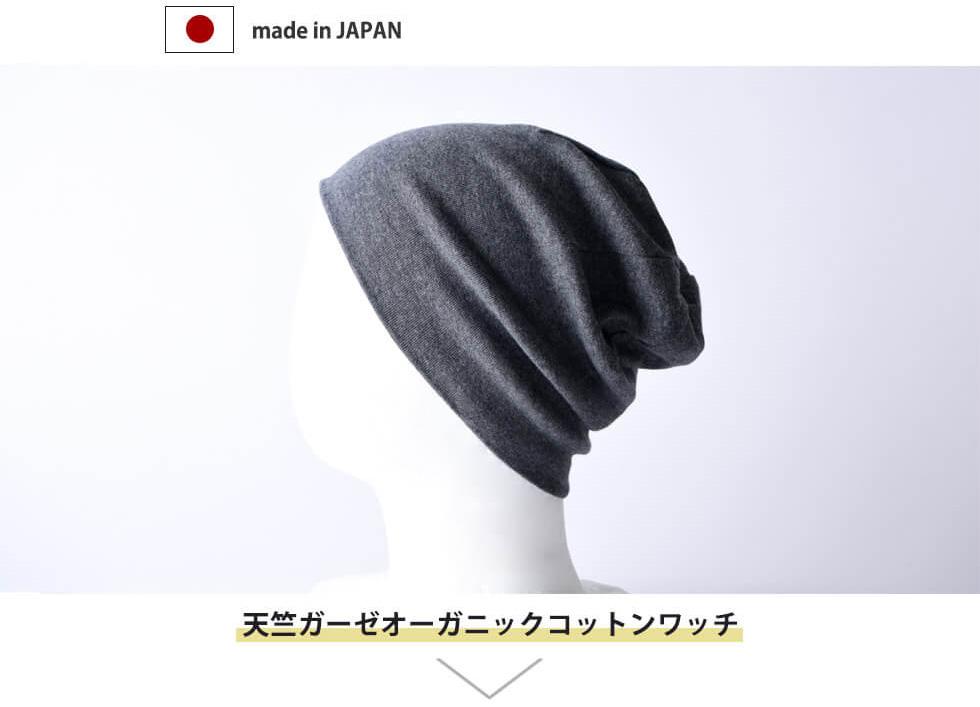 柔らかい伸びのある素材を使用したノンストレスなオーガニックコットン帽子