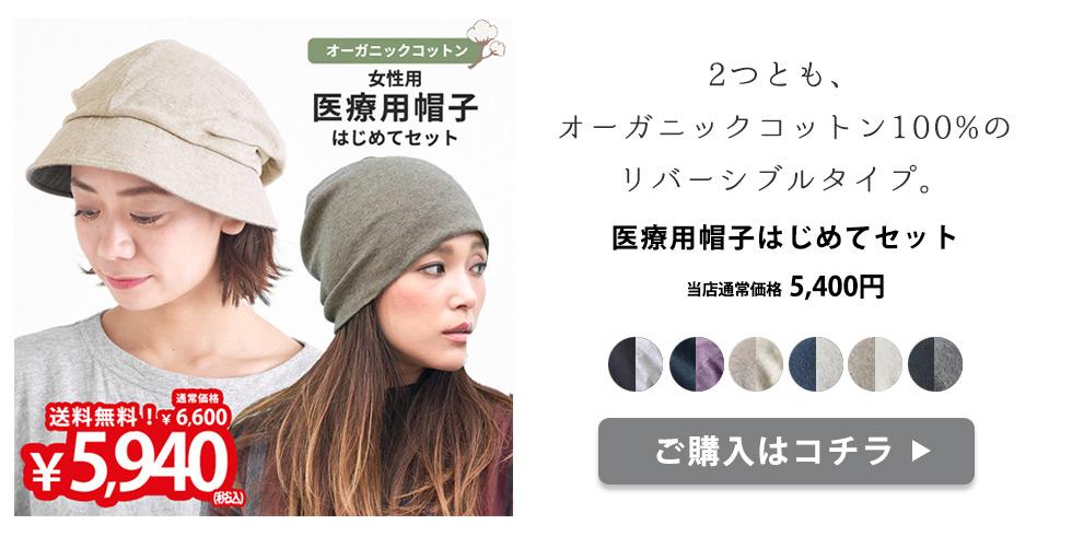 2つとも、オーガニックコットン100%のリバーシブルタイプ。医療用帽子はじめてセット 当店通常価格5400 ご購入はコチラ