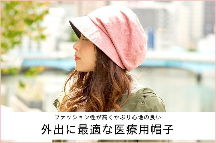 ファッション性が高くかぶり心地の良い「外出に最適な医療用帽子」