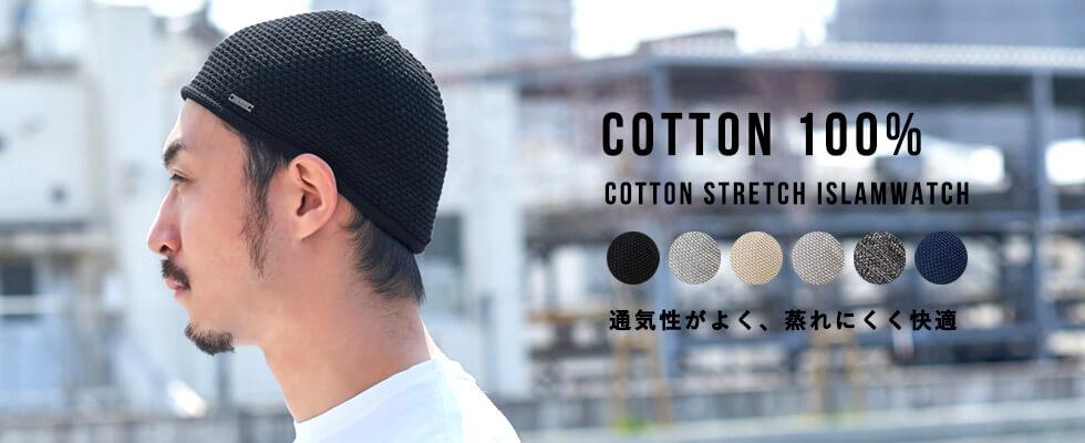 おすすめのイスラム帽子1 通気性がよく、蒸れにくく快適