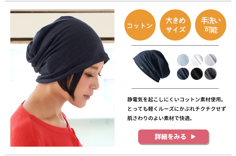 とっても軽くルーズにかぶれる、コットン(綿)100%の素材で 寒い室内用帽子としても、夏の外出にも適したワッチ。 チクチクせず肌さわりのよい素材で快適。  手洗いで洗濯可能。