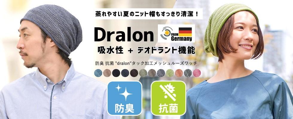 おすすめのサマーニット帽3 蒸れやすい夏のニット帽もすっきり清潔!「dralon」吸水性+デオドラント機能