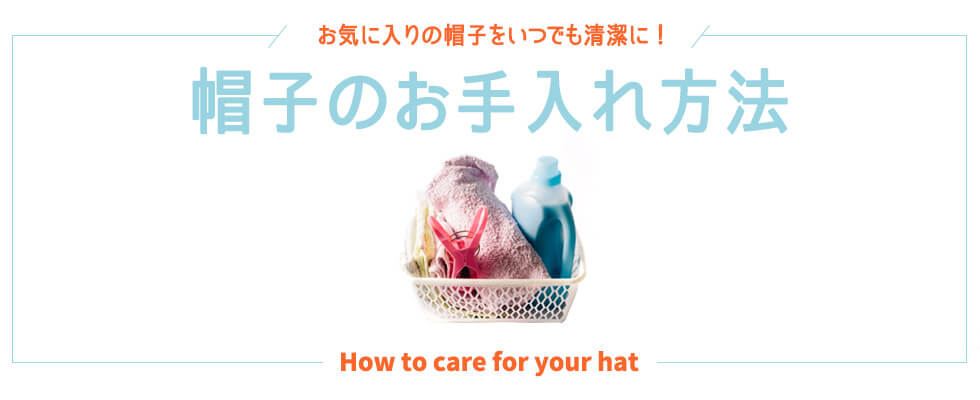 お気に入りの帽子をいつでも清潔に!帽子のお手入れ方法