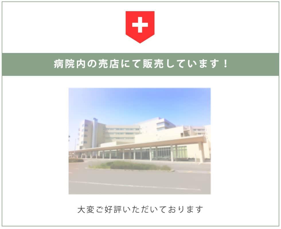 病院内の売店にて販売しており、大変ご好評いただいております。