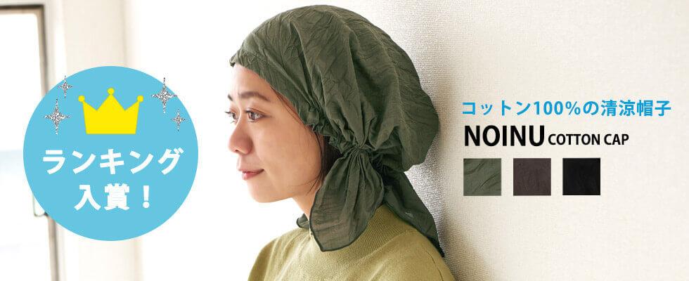 ランキング入賞!コットン100%の清涼帽子 NOINU コットン ターバンキャップ