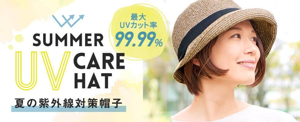 最大UVカット率99.99% サマーUVケアはっと 夏の紫外線対策帽子
