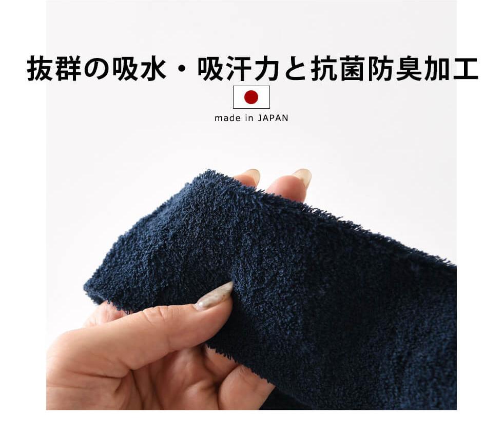 抜群の吸水・吸汗力と抗菌防臭加工