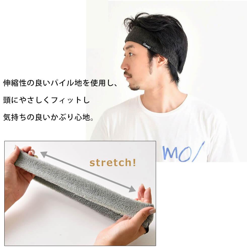 伸縮性の良いパイル地を使用し、頭にやさしくフィットし気持ちの良いかぶり心地