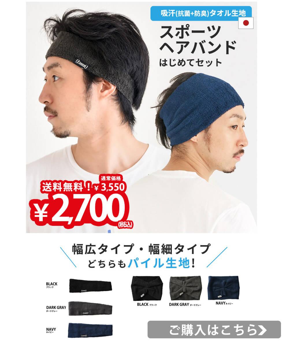 吸汗(抗菌+防臭)タオル生地 スポーツヘアバンドはじめてセット 幅広タイプ・幅細タイプどちらもパイル生地! ご購入はこちら