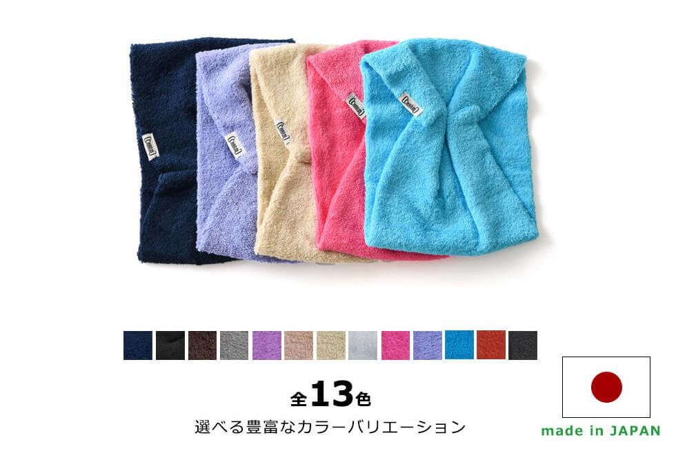 全13色 選べる豊富なカラーバリエーション 日本製です