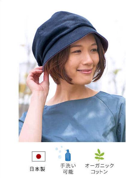 日本製・手洗い可能・オーガニックコットン
