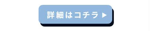 日本製 MIX ガーゼ オーガニックコットン ワッチの詳細はコチラ