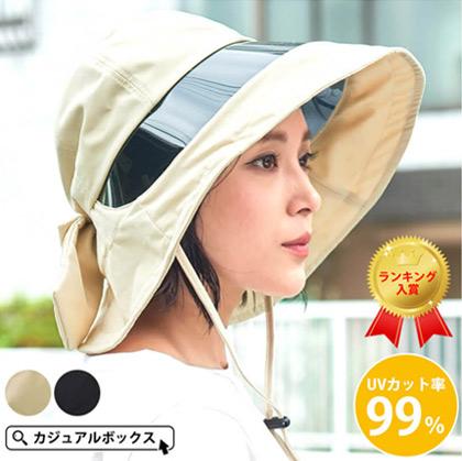 UVカット率 99.99%おすすめアイテム3 UVカット サンバイザーハット