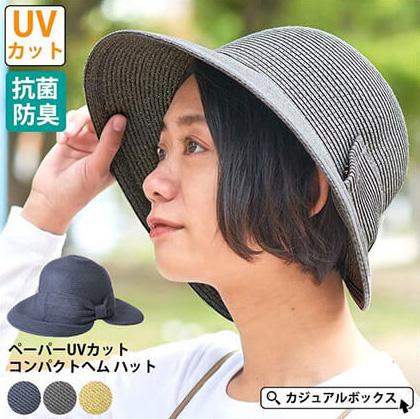 夏の定番!麦わら帽子おすすめアイテム1 ペーパーUVカット コンパクトヘムカット