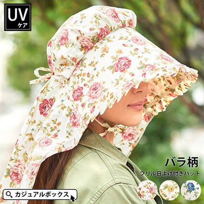 おすす農作業用帽子おすすめアイテム3 バラ柄フリル日よけ付きハット