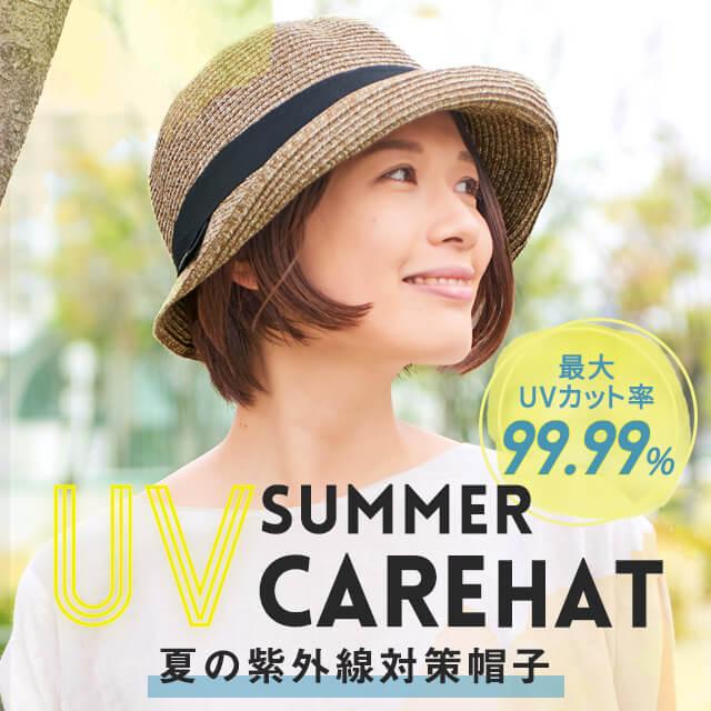 最大UVカット率 99.99% 夏の紫外線対策帽子