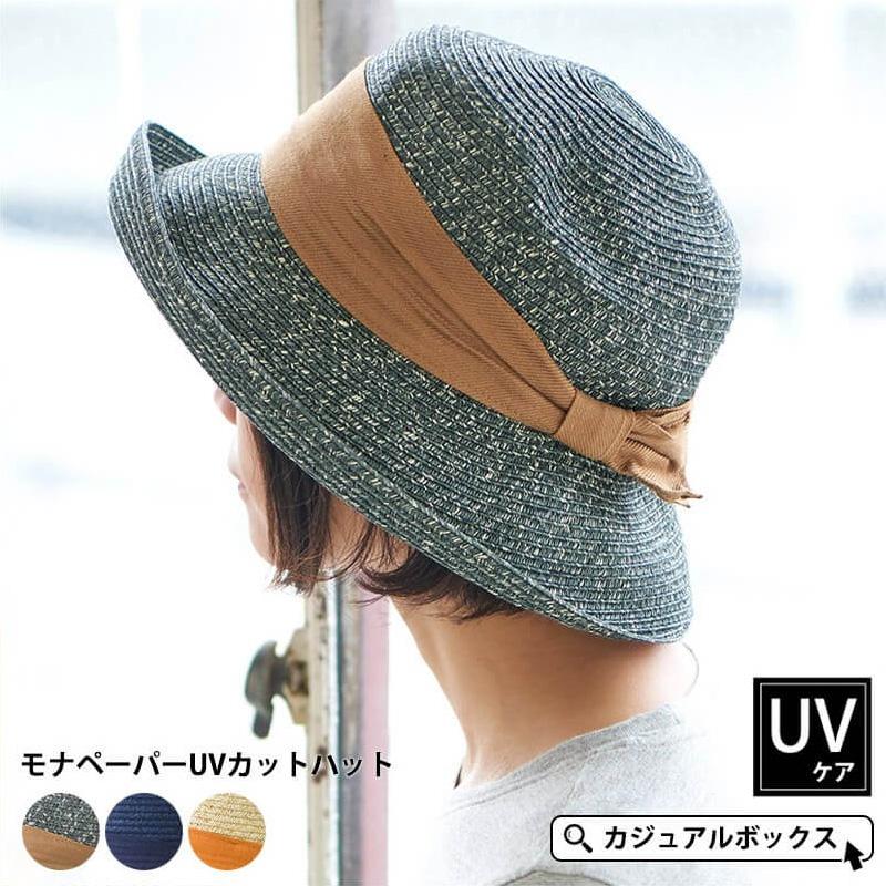 夏の定番!麦わら帽子おすすめアイテム5 モナペーパー UVカットハット
