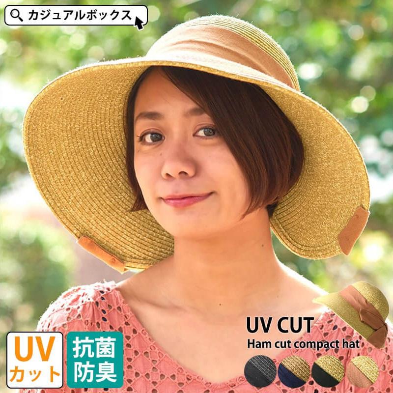夏の定番!麦わら帽子おすすめアイテム6 UVカットヘムカット コンパクトハット