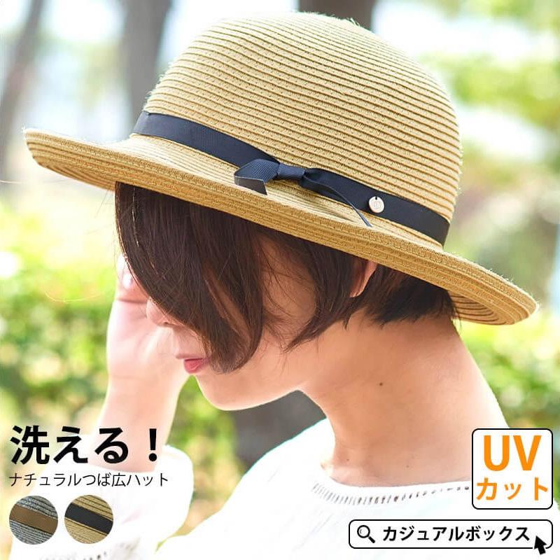 夏の定番!麦わら帽子おすすめアイテム3 UVカット洗えるナチュラルつば広ハット