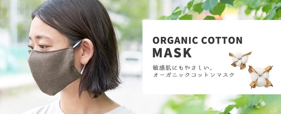 ORGANIC COTTON MASK 敏感肌にもやさしい、オーガニックコットンマスク