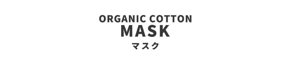 オーガニックコットンマスク