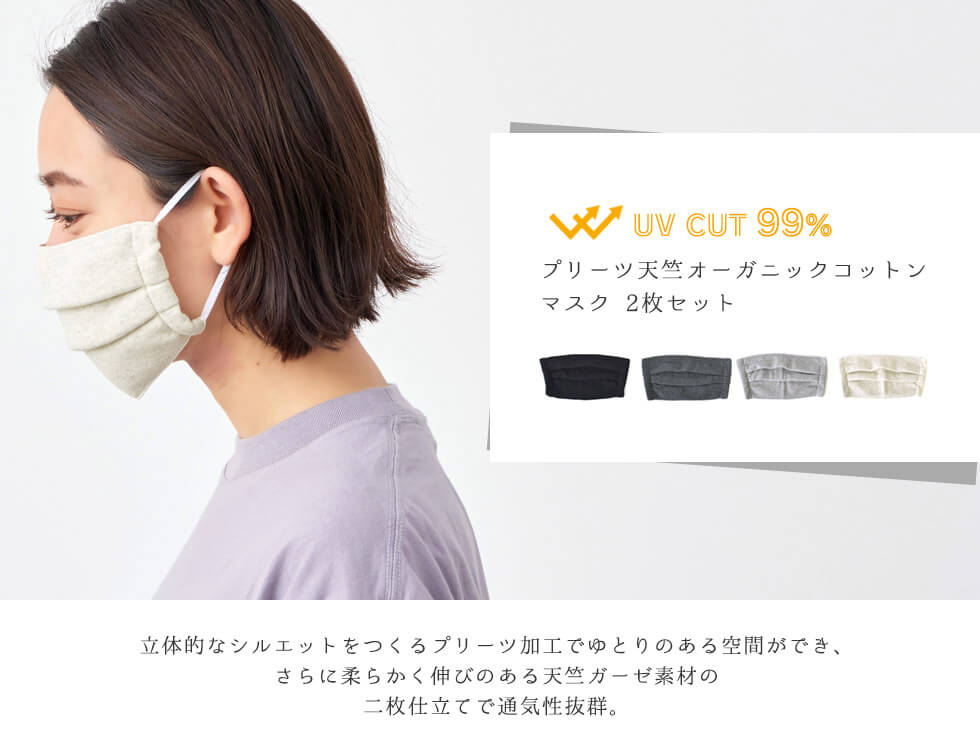 UVカット99% プリーツ天竺オーガニックコットンマスク 2枚セット