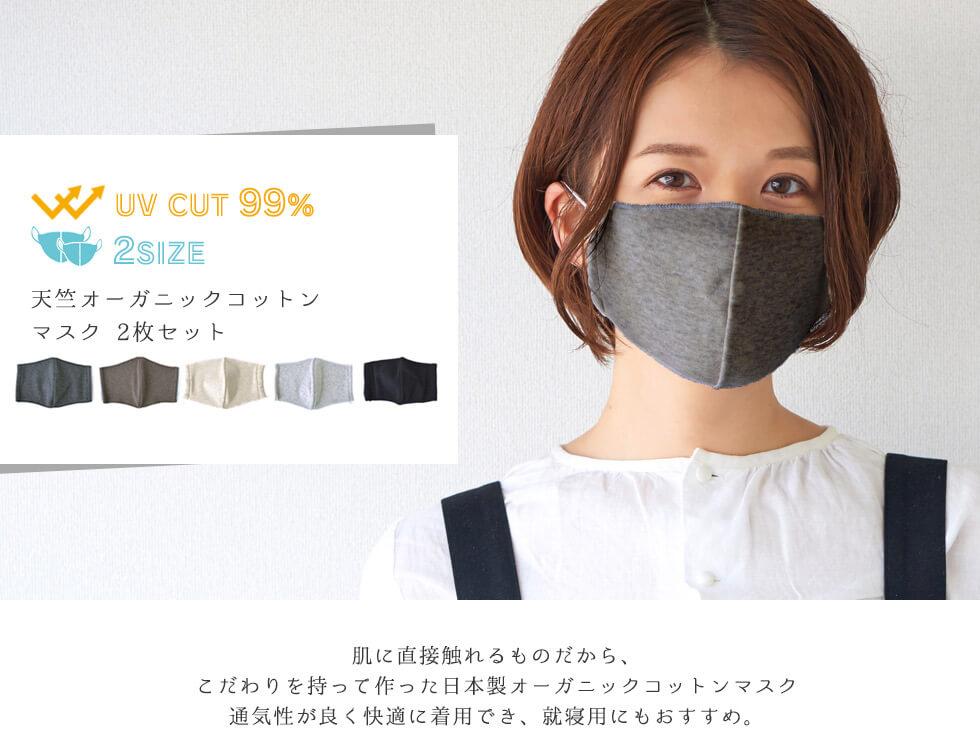 UVカット99% 2サイズ 天竺オーガニックコットンマスク 2枚セット