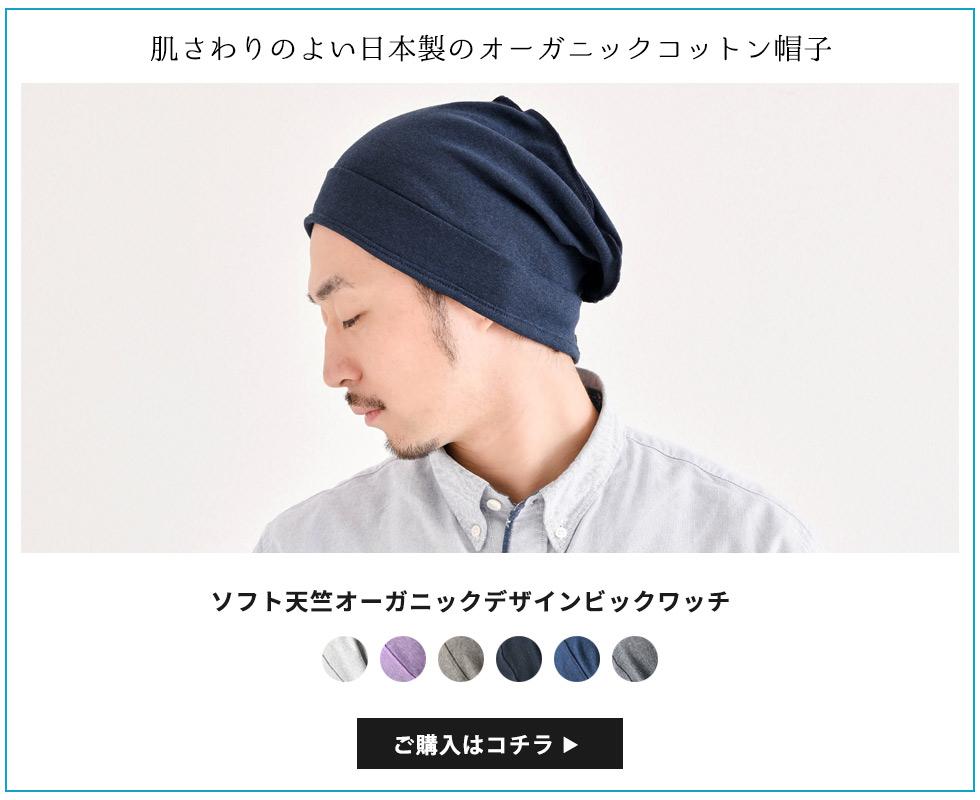 肌さわりのよい日本製のオーガニックコットン帽子 ソフト天竺オーガニックデザインビックワッチ