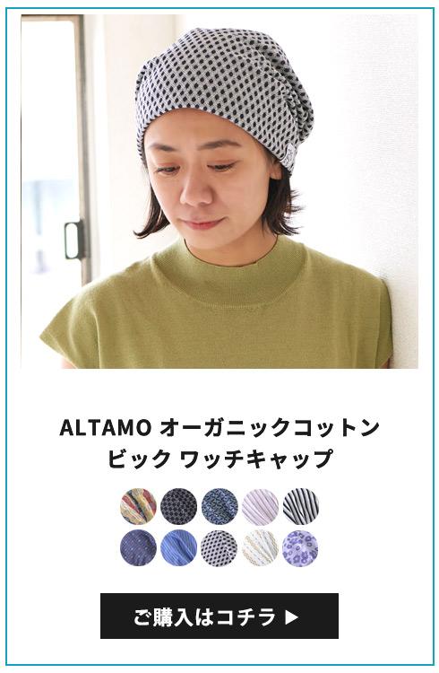 ALTAMO オーガニックコットンビックワッチキャップ