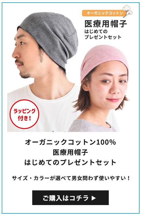 オーガニックコットン100%医療用帽子はじめてのプレゼントセット