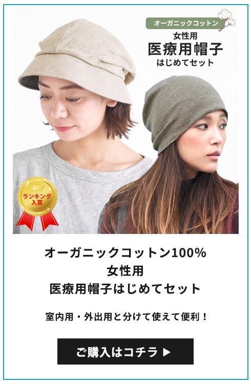 オーガニックコットン100%女性用医療用帽子はじめてセット