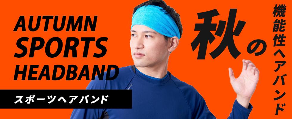 秋のスポーツヘアバンド