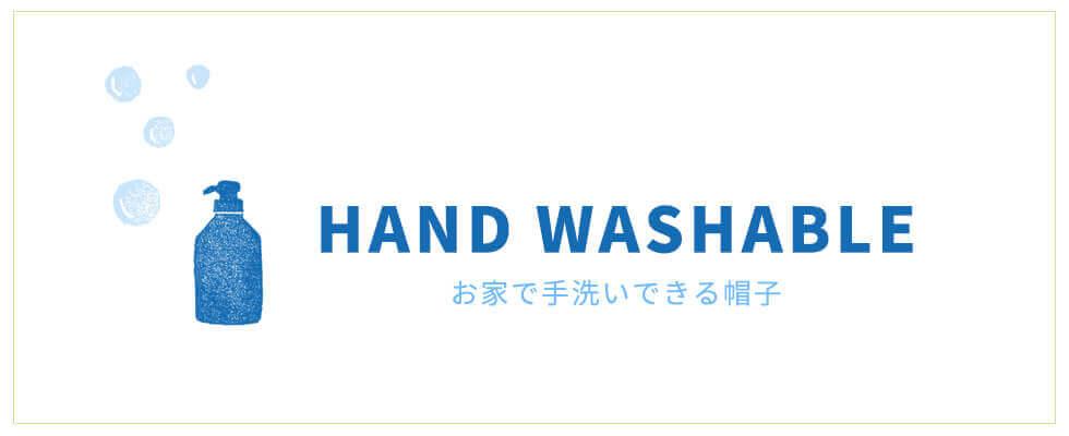手洗いできる帽子