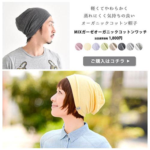 軽くてやわらかく蒸れにくく気持ちの良いオーガニックコットン帽